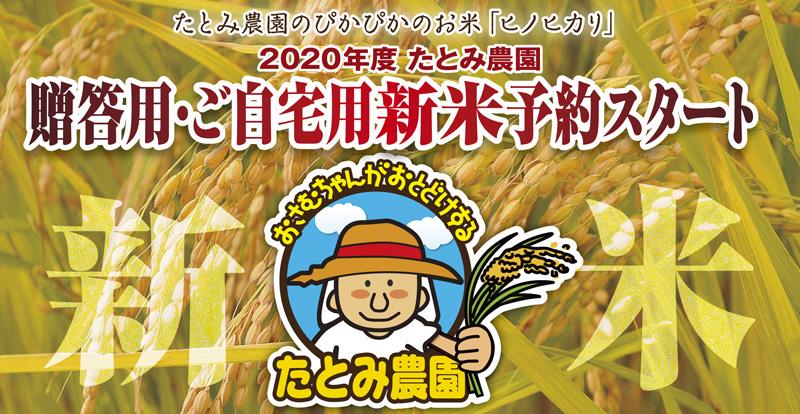 山梨から日本を照らすお米「ヒノヒカリ」